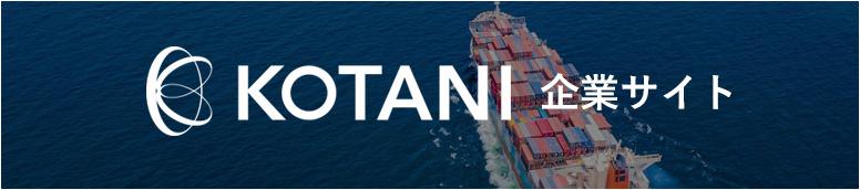 コタニ株式会社コーポレートサイト