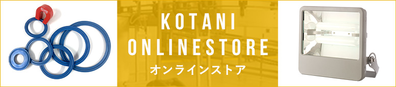 コタニ株式会社 ONLINE STORE
