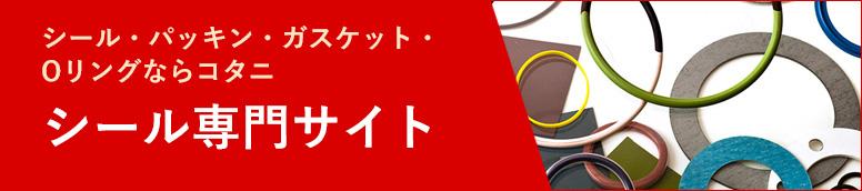 コタニ株式会社シール専門サイト