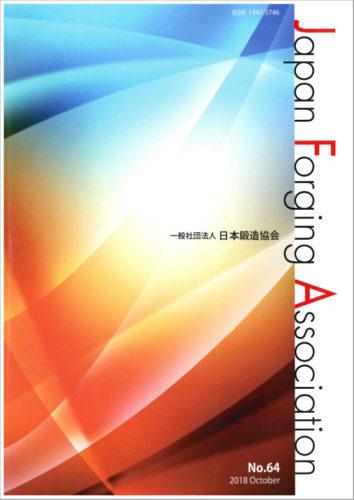 日本鍛造協会が発行する冊子に無電極ランプの記事が掲載されました