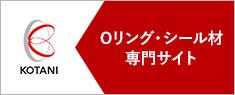 コタニ株式会社 シール専門サイト