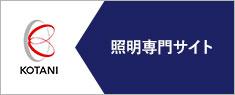コタニ株式会社 照明専門サイト
