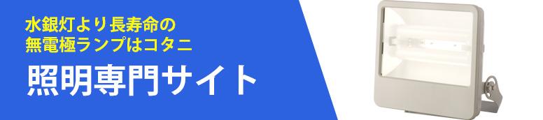 照明専門サイト